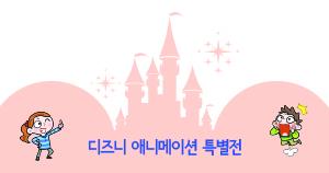 [서울 탐구생활] 미키 마우스부터 엘사까지 한자리에 디즈니 애니메이션 특별전
